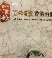 A Feng XiangGang Restaurant