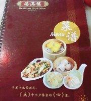Restoran Hock Mun (Dimsum)