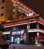 Mian LaZi Restaurant