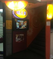 Ju Zhi Bao Diner