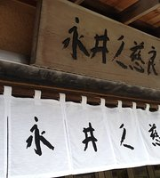 Nagaikujiramochiten