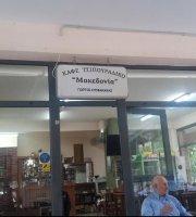 Kafenio Makedonia