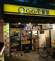 Coco Ichibanya Edogawa-ku Nishi-kasai North Entrance