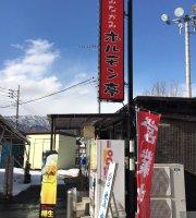 Minakami Horumontei