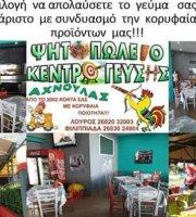 Kentro Gefsis Axnoulas