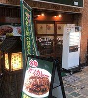 Hinoya Curry Kamata