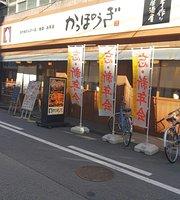 Kappogi Nakatsu