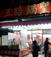 五路鍋聖 - 花蓮中山店