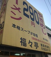 Fukufukutei Miyakojima Hondori