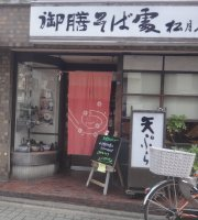 Shogetsuan