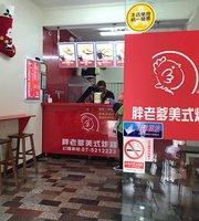 胖老爹美式炸雞-高雄西子灣店