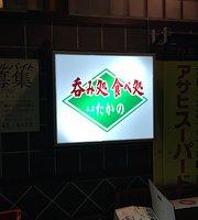 Nomi-Dokoro Tabe-Dokoro Takano Main Store