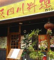 Sichuan Restaurant Kinrai