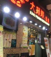 King Prawn Restaurant (Tung Choi Street)