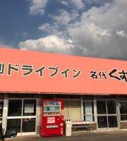 Kusakari Drive-in