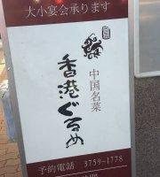 香港ぐるめ本店