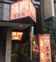 Yakiniku Restaurant Sanko-En