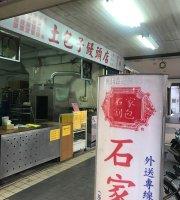 Tou Bao Zi Steamed Bun