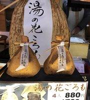 Sakai Confectionery