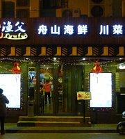 Lao YuFu ZhouShan Seafood