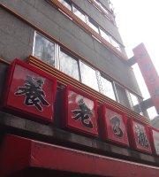 Yoronotaki Ueno