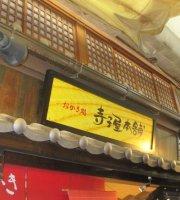Terakoya Honpo Miyajima Rice Cracker
