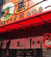 Taiwan Mazesoba Taiwan Ramen Kun
