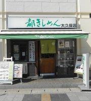 Miyako Kishimenokubo