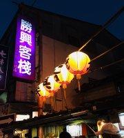 Sheng Xing Ke Zhan Hakka Restaurant
