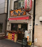 Otomba Ueno