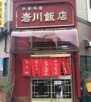 Iwakawa Hanten