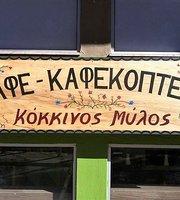 Kokkinos Mylos