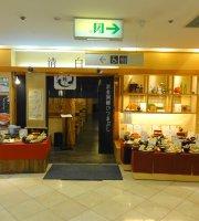 Unagi Japanese Restaurant Suzushiro
