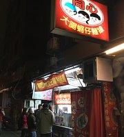 Tongxin Dacha Hezi Mianxian