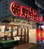 Noda Steamed Meat Dumpling Shop Otsuka