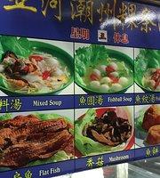 Ah Ho Teochew Noodles