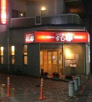 Sushi & Sashimi Sushitei, Saijo Ekimae