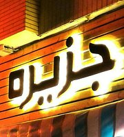Jazireh Restaurant