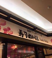 Sushi Meijin Yume Town Beppu