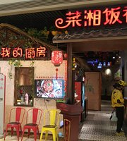Cai Xiang Fan Xiang (ChiGang)