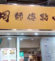 Chau's Dim Sum