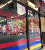 Han Cheng Korean Diner
