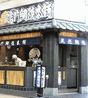Narutotaiyaki Hompo Tenjinbashi Sanchome