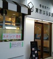 Tokyo Harumaki Kameido