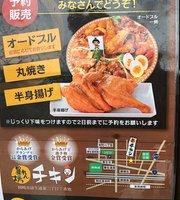 Abarenbo Chicken
