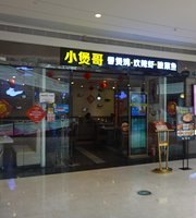 Superbly (Shajing Jingji Baina Shopping Mall)
