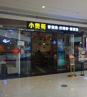 小煲哥海鲜鸡煲(沙井京基百纳广场店)