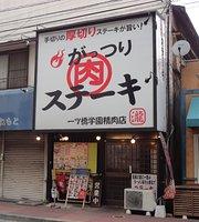 Gattsuri Steak Hitotsubashi Gakuen Seiniku