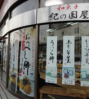 Kinokuniya Hitotsubashi Gakuen
