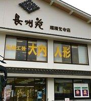 Choshuen Main Store